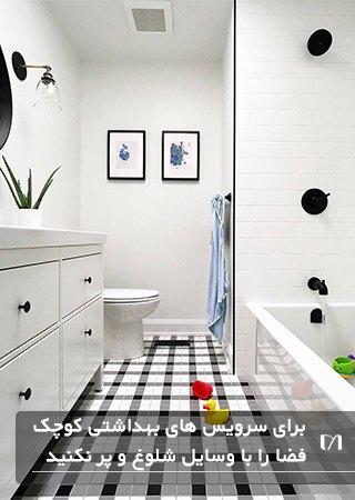 حمامی با کف شطرنجی و شلوغ