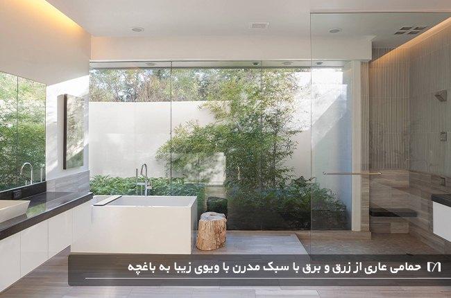 حمامی با ویو رو به باغچه و دیوارهای شیشه ای
