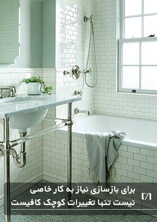 تصویری از محیط یک حمام طراحی شده به سبک کلاسیک