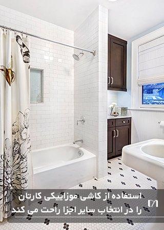 حمامی با کاشی های موزاییکی سفید و جذاب