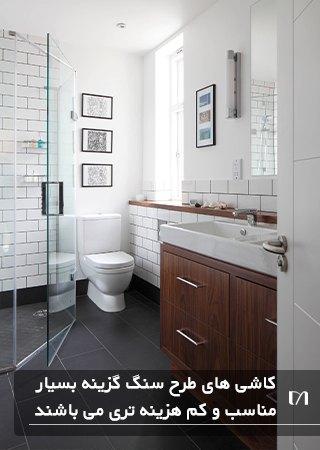 حمامی با کاشی ای طرح سنگ و ارزان قیمت