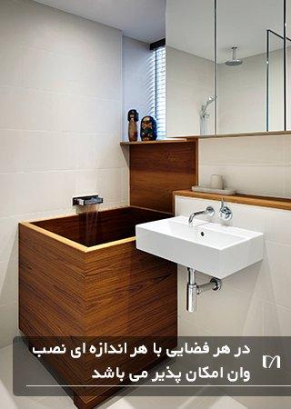 وان حمامی با شکل متفاوت و چوبی