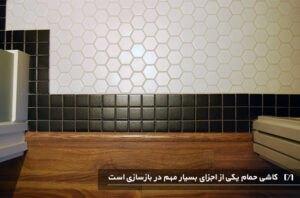تصویری از ترکیب کاشی کف حمام و سایر محیط
