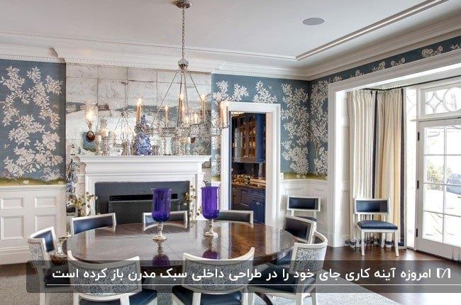 تصویری از یک سالن غذاخوری با میز و صندلی، شومینه و آینه دکوراتیو بالای شومینه