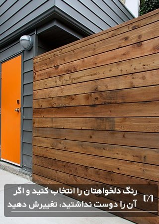 رنگ درب ورودی به رنگ نارنجی و دیوارهای چوبی بسیار زیبا