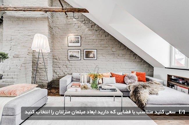 یکی از اشتباهات رایج چیدمان منزل خرید مبلمان بزرگتر از فضا می باشد