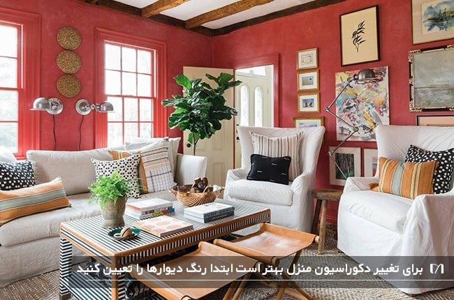 تصویر خانه ای با رنگ آمیزی دیوار به رنگ قرمز گوجه ای با اشتباهات رایج چیدمان