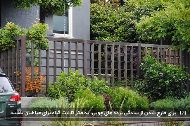 محوطه خانه ای با نرده های چوبی محصور شده از پیاده رو