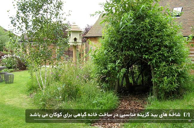 تصویری از یک خانه بازی جنگلی با استفاده از شاخ و برگ های درخت بید
