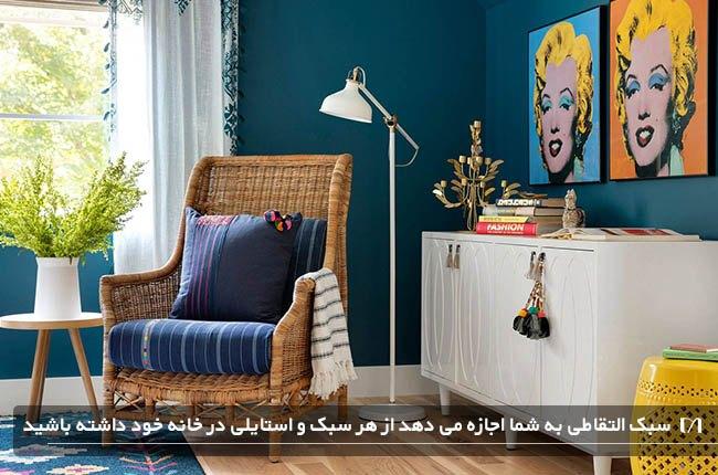 سبک چیدمان داخلی التقاطی در یک خانه با دیوارهای آبی تیره بسیار شیک