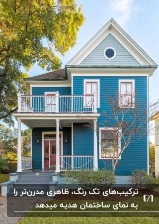 خانه ای ویلایی با سقف های شیروانی و نمایی با تناژهای رنگ آبی