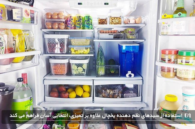 یخچالی مرتب با نظم دهنده های پلاستیکی و شفاف و پر از خوراکی