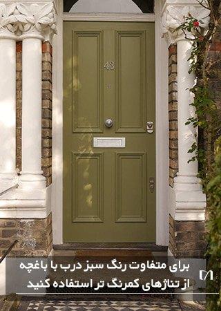 درب ورودی به رنگ سبز با تناژ رنگی روشن و متفاوت از باغچه