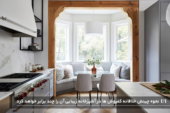 آشپزخانه ای با کفپوش های چیدمان شده و پنجره بزرگ