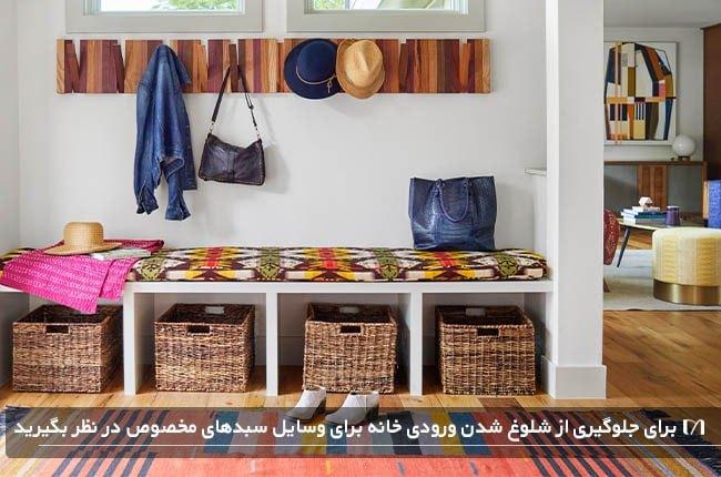ورودی خانه ای مرتب با سبدهای حصیری و چند آویز برای لباس ها