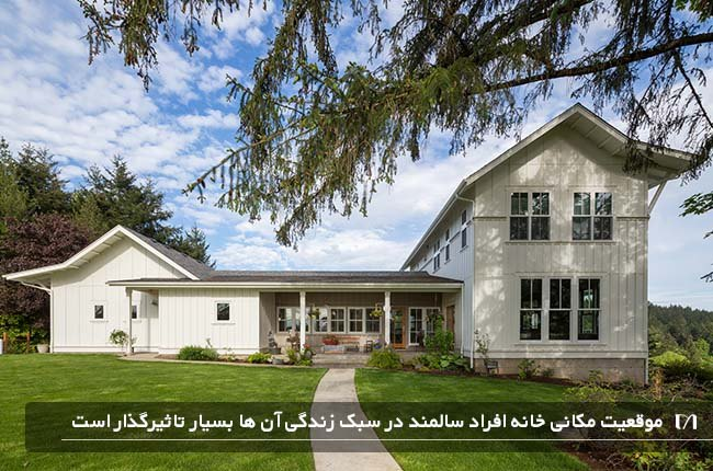 خانه ای ویلایی با ورودی زیبا و درخت کاری شده سرسبز برای افراد سالمند
