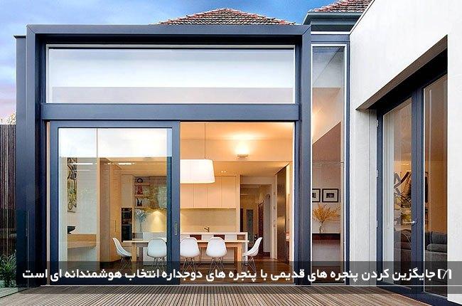 پنجره های سفارشی بسیار بزرگ و نورگیر شیشه ای برای بازسازی خانه ای ویلایی