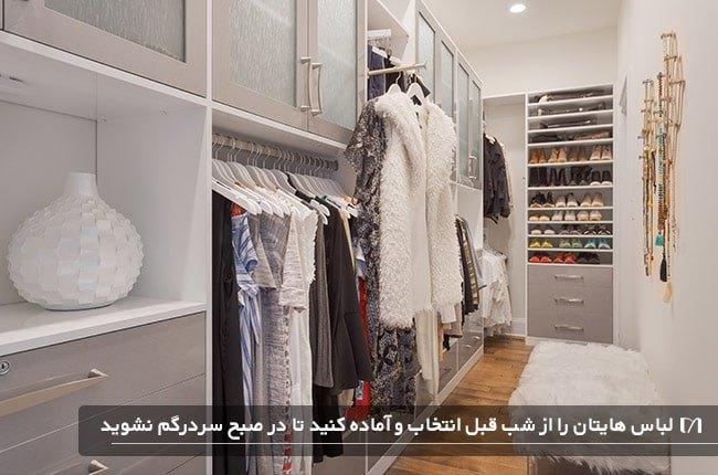 کلوزت روم مرتب و بسیار زیبا با آویز مناسب برای انتخاب لباس ها