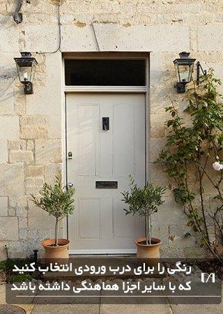 درب ورودی منزل به رنگ سفید استخوانی و متناسب با سایر اجزا اطراف