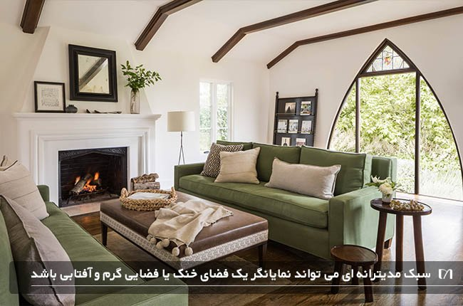 نشیمن خانه ای به سبک دکوراسیون داخلی مدیترانه ای با مبل های سبز پسته ای و پنجره های نورگیر