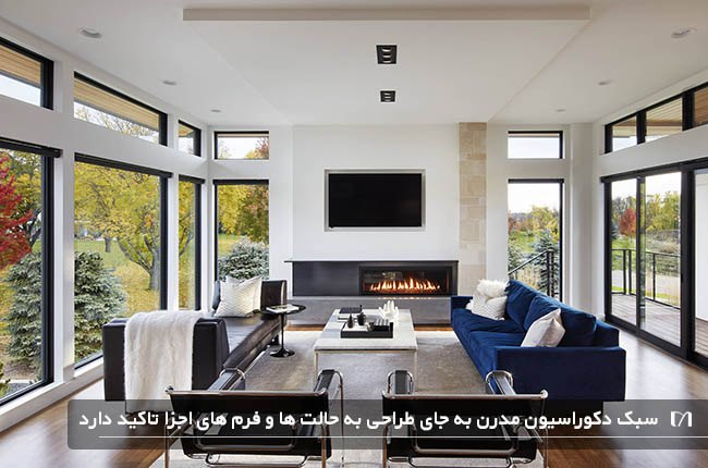 نشیمنی با سبک دکوراسیون داخلی مدرن با پنجره های بزرگ و نورگیر