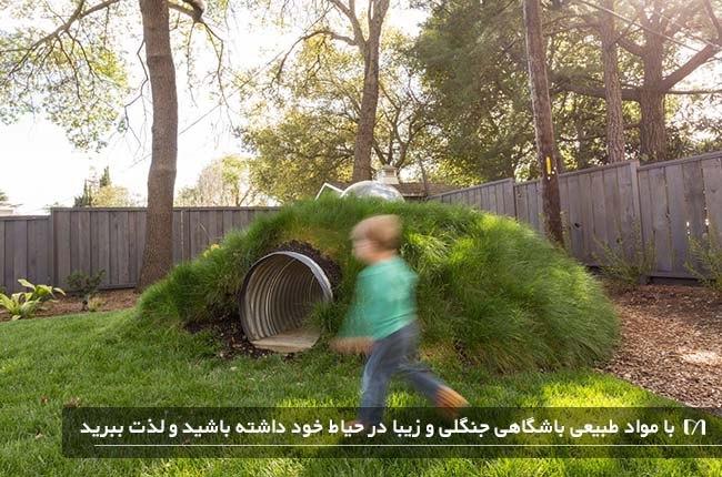 ساخت باشگاه جنگلی و طبیعی با استفاده از مواد طبیعی در حیاط خانه