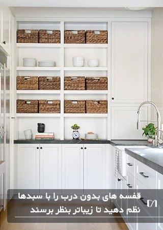 قفسه های بدون درب منظم شده توسط سبدهای حصیری و زیبا