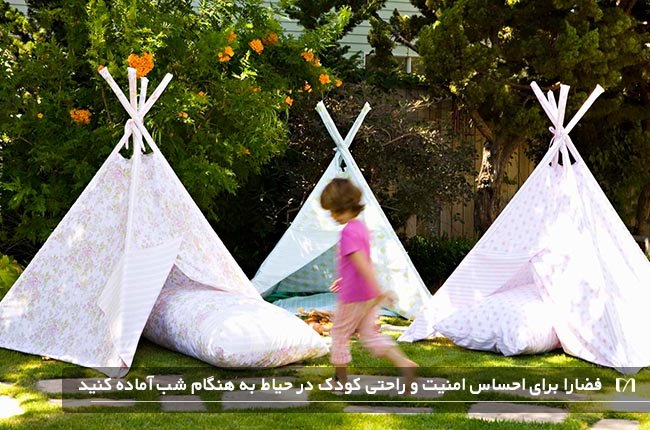 دنج نشان دادن فضای حیاط با چادر ها و ملحفه برای کودکان