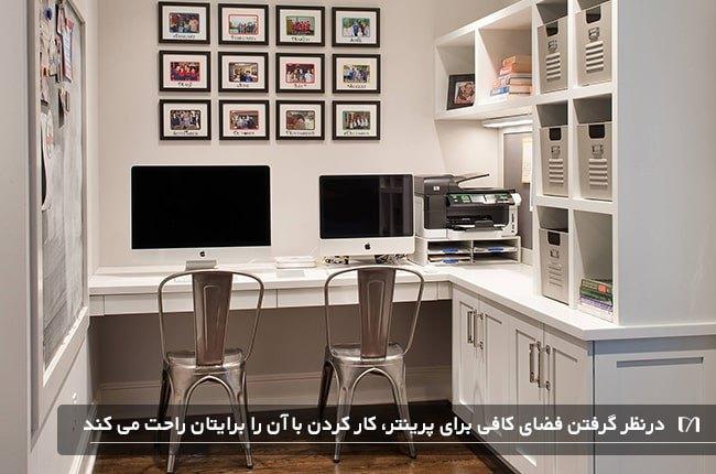 تصویر اتاق کاری با پرینتر بر روی میز کار با عرض و ارتفاع مناسب