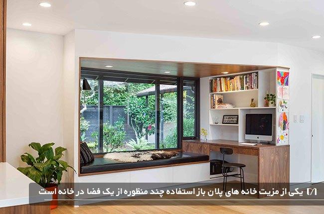 فضای کار بسیار زیبا و دنج در خانه ای با طراحی پلان باز