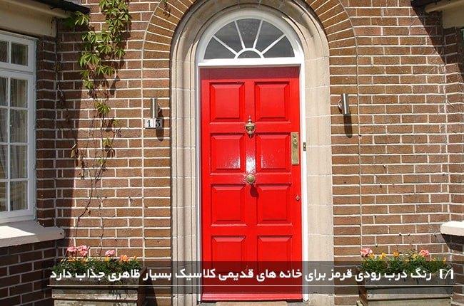 خانه ای به سبک کلاسیک قدیمی با درب ورودی به رنگ قرمز جذاب