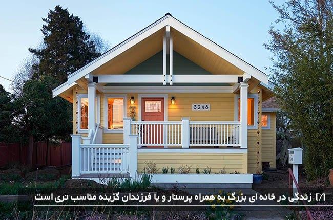 خانه ای کوچک مناسب افراد سالمند به رنگ زرد و سفید