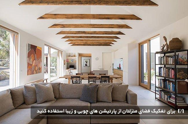 فضای نشیمن با طراحی پلان باز و بدون تفکیک چوبی