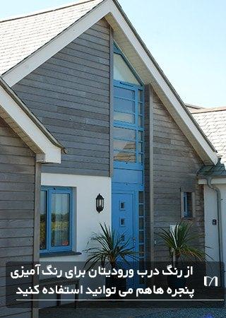 خانه ای با رنگ درب ورودی و پنجره های یکسان به رنگ آبی