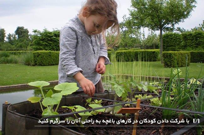 شرکت دادن کودک در انجام کارهای باغ و پرورش گیاهان