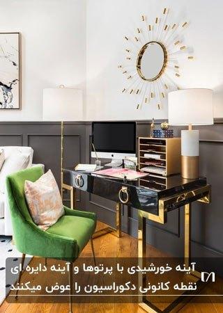 اتاق کاری با آینه خورشیدی میز قهوه ای و صندلی تک نفره سبز