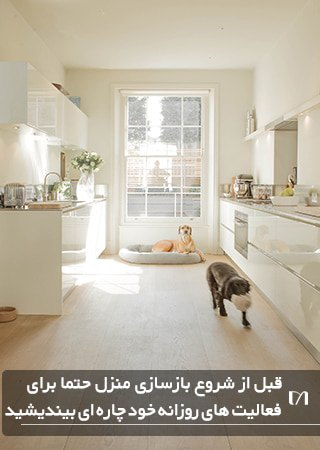 بازسازی اشپزخانه ای نورگیر و بسیار زیبا
