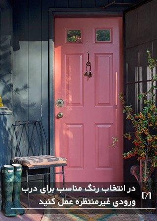 درب ورودی منزل به رنگ صورتی بسیار زیبا و خاص