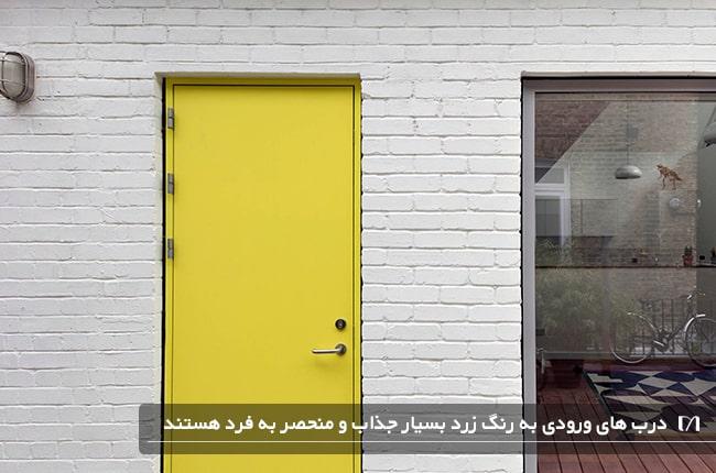 درب ورودی به رنگ زرد با جذابیت بسیار بالا
