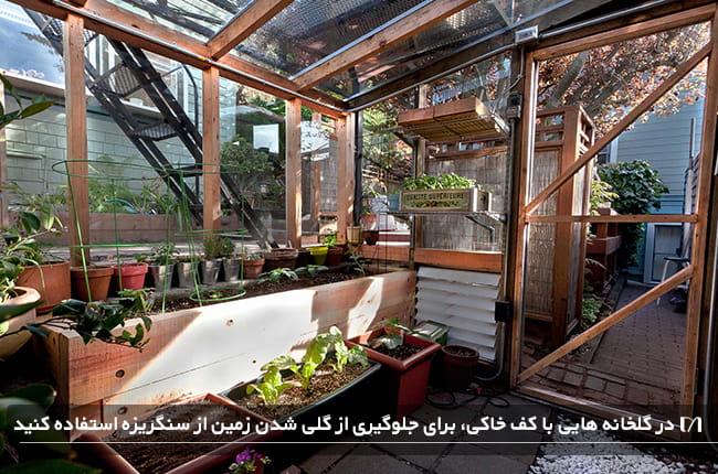 استفاده از سنگریزه برای گلخانه های خاکی یکی از وسایل مورد نیاز در گلخانه می باشد