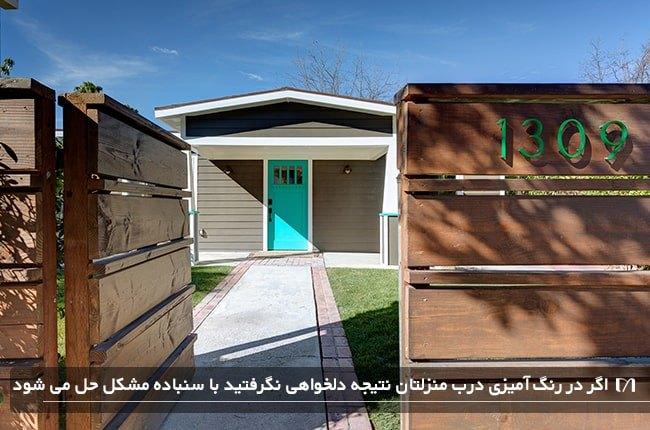 درب ورودی سبزآبی رنگ خانه ای به پلاک 1309