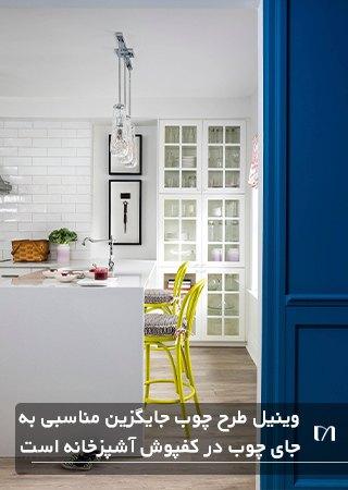 آشپزخانه ای با صندلی های زرد و زیبا و کفپوش طرح چوب وینیل