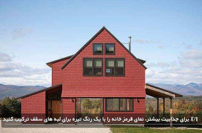 خانه ای با تخته های چوبی و نمای قرمز رنگ مات و بسیار زیبا