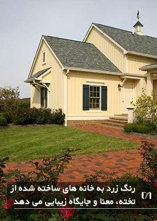 تصویر خانه ای با تخته های چوبی بزرگ و کوچک به رنگ زرد بسیار ملایم و زیبا