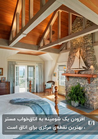 اتاق خوابی مستر با سقف چوبی، شومینه سنگی و فرش سفید و آبی