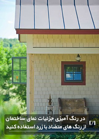 تصویر نمای خانه ای به رنگ زرد بسیار ملایم با جزئیات رنگی جذاب