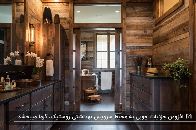 سرویس بهداشتی به سبک روستیک با دیوارپوش ها و کابینت روشویی چوبی قهوه ای تیره