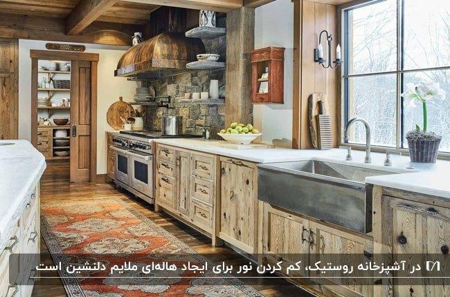 آشپزخانه ای به سبک روستیک با کابینت های چوبی، کفپوش چوبی و فرق طرحدار سنتی