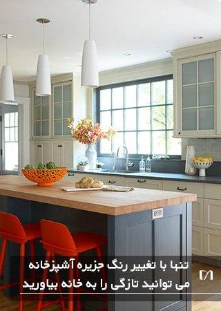 طراحی جزیره آشپزخانه با تغییر در رنگ جزیره