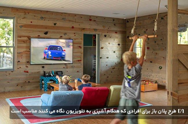 تصویر خانه ای با طراحی پلان باز و چند کودک درحال بازی